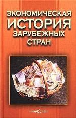 Экономическая история зарубежных стран