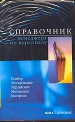 Справочник менеджера по персоналу. Комплект из 5-ти книг