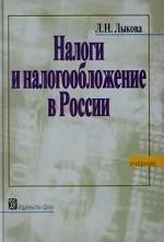 Налоги и налогообложение в России. Учебник