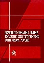 Демонополизация рынка топливно-энергетического комплекса России