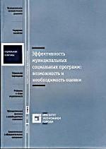 Опыт и проблемы развития ипотечного жилищного кредитования в регионах России. Жилищное финансирование