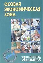 Особая экономическая зона. Таможенный альманах №4. 2004