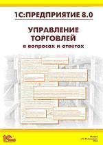 1C: Предприятие 8.0. Управление торговлей в вопросах и ответах