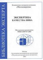 Экспертиза качества пива. Методическое руководство МВШЭ. МР-017-2003