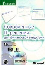 Современные IT-решения для финансовой индустрии (+ CD)