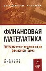 Финансовая математика. Математическое моделирование финансовых операций: учебное пособие