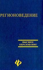 Регионоведение: учебное пособие. Издание 2-е, исправленное и дополненное