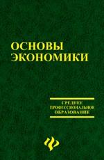 Основы экономики. Учебное пособие для студентов среднего профессионального образования