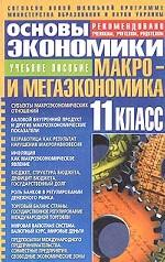 Основы экономики. Макро- и мегаэкономика. Учебное пособие для 11 класса