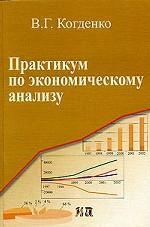 Практикум по экономическому анализу. Учебное пособие