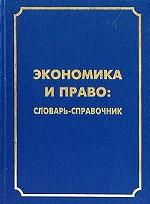 Экономика и право. Словарь-справочник