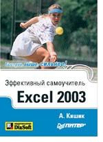 Эффективный самоучитель Excel 2003