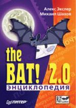Энциклопедия The Bat! 2.0