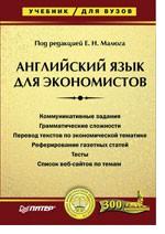 Английский язык для экономистов: Учебник
