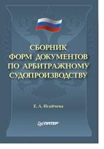 Сборник форм документов по арбитражному судопроизводству