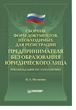 Сборник форм документов, необходимых для регистрации ПБОЮЛ. Рекомендации по заполнению