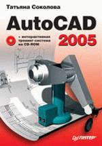AutoCAD 2005 с CD