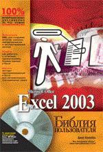Excel 2003: Библия пользователя