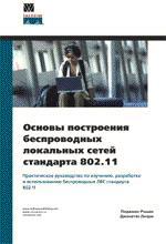Основы построения беспроводных локальных сетей стандарта 802.11