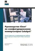 Руководство Cisco по конфигурированию коммутаторов Catalyst