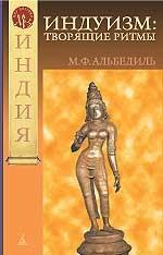 Индуизм: творящие ритмы