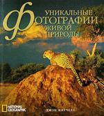 National Geographic. Уникальные фотографии живой природы