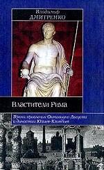 Властители Рима. Время правления Октавиана Августа и династии Юлиев-Клавдиев