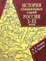 История специальных служб России X-XX веков