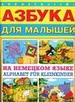 Азбука для малышей на немецком языке