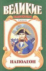 Наполеон. Дорога к славе