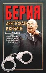 Берия. Арестовать в Кремле