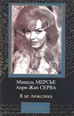 Мемуары Мерсье. Я не Анжелика