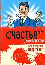 Счастье™