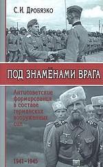 Под знаменами врага. Антисоветские формирования в составе германских вооруженных сил 1941-1945