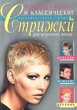 Молодежные и классические стрижки для коротких волос: женские, мужские, детские