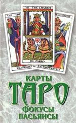Карты Таро. Фокусы. Пасьянсы