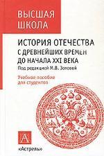 История Отечества с древнейших времен до начала ХХI века