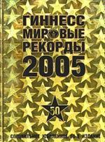 Книга рекордов Гиннесса - 2005