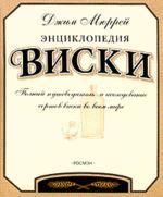 Энциклопедия. Виски
