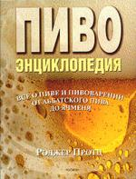 Энциклопедия. Пиво