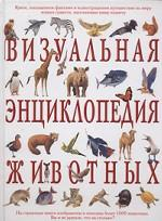 Визуальная энциклопедия животных