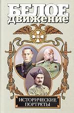 Исторические портреты. А.В. Колчак, Н.Н. Юденич, Г.М. Семенов