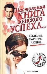Настольная книга женского успеха