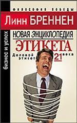 Новая энциклопедия этикета