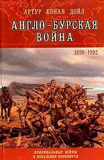 Англо-бурская война 1899-1902 гг