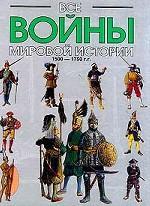 Все войны мировой истории. Книга 3. 1500-1750 гг