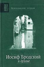 Венецианские тетради. Иосиф Бродский и другие