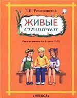Живые странички. Книга по чтению для 1 класса (I-IV)