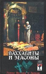 Ваххабиты и масоны. Тайны Востока и Запада