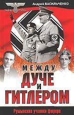 Между Дуче и Гитлером